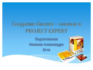 Создание бизнес – планов в  PROJECT EXPERT