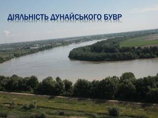 Діяльність Дунайського БУВР