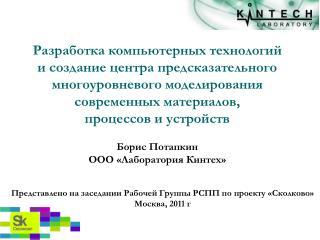 Борис Потапкин  ООО «Лаборатория Кинтех»