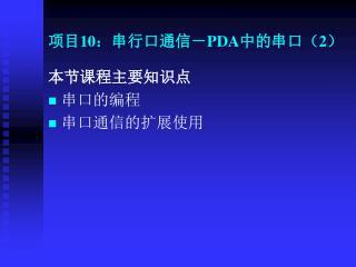 项目 10 :串行口通信- PDA 中的串口( 2 )