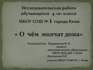 Исследовательская работа обучающихся    4  «в»  класса МБОУ СОШ  №  1   города Кеми