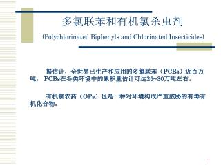 多氯联苯和有机氯杀虫剂 ( Polychlorinated Biphenyls and Chlorinated Insecticides)