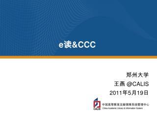 e 读 &CCC