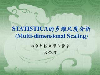 STATISTICA 的多維尺度分析 (Multi-dimensional Scaling)