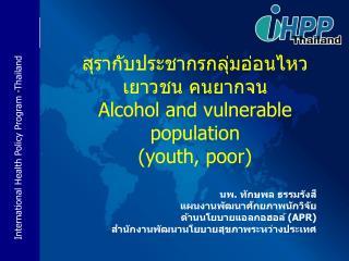สุรากับประชากรกลุ่มอ่อนไหว เยาวชน คนยากจน  Alcohol and vulnerable population (youth, poor)