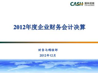 2012 年度企业财务会计决算