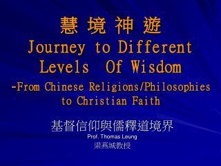 基督信仰與儒釋道境界                  Prof. Thomas Leung 梁燕城教授
