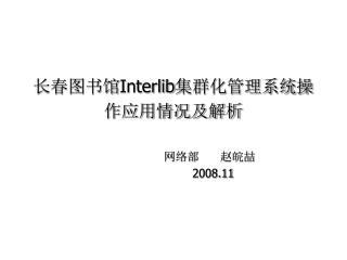 长春图书馆 Interlib 集群化管理系统操作应用情况及解析