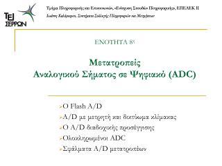 ΕΝΟΤΗΤΑ 8 η Μετατροπείς Αναλογικού Σήματος σε Ψηφιακό ( ADC)