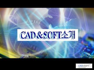 CAD & SOFT 소개
