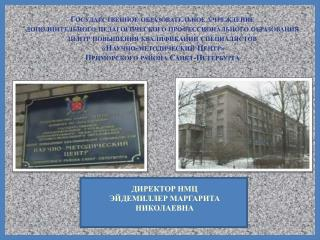 ДИРЕКТОР НМЦ ЭЙДЕМИЛЛЕР МАРГАРИТА НИКОЛАЕВНА