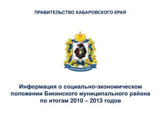 Информация о социально-экономическом  положении  Бикинского  муниципального района