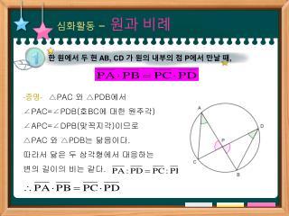 - 증명 -   △ PAC  와 △ PDB 에서 ∠ PAC= ∠ PDB( 호 BC 에 대한 원주각 ) ∠ APC= ∠ DPB( 맞꼭지각 ) 이므로