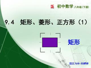 9.4  矩形、菱形、正方形( 1 )