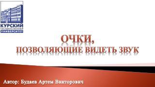 Автор: Будаев Артем Викторович