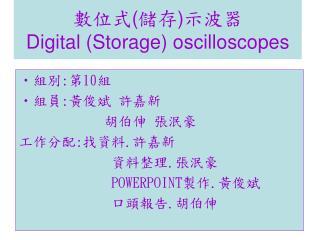 數位式 ( 儲存 ) 示波器 Digital (Storage) oscilloscopes