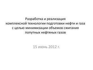 15 июнь 2012 г.