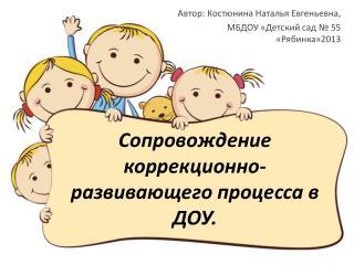Сопровождение коррекционно-развивающего процесса в ДОУ.