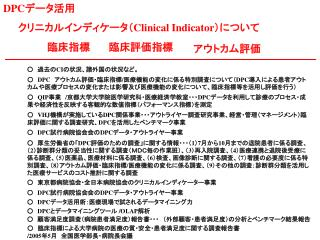 ????????????? Clinical Indicator ?????