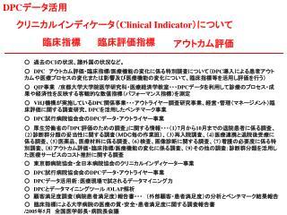 クリニカルインディケータ( Clinical Indicator )について
