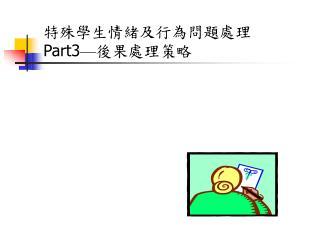 特殊學生情緒及行為問題處理 Part3 — 後果處理 策略