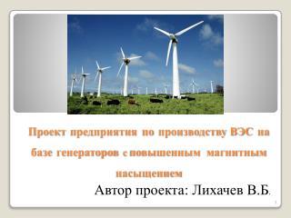 Проект предприятия по производству ВЭС на базе генераторов с  повышенным  магнитным насыщением