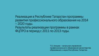 ФЦПРО 2011-2013