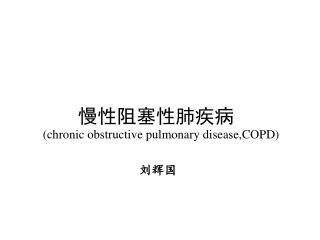 慢性阻塞性肺疾病  (chronic obstructive pulmonary disease,COPD)