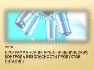 Программа «Санитарно-гигиенический контроль безопасности продуктов питания»
