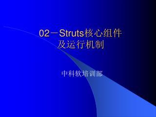 02 - Struts 核心组件 及运行机制