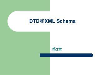DTD 和 XML Schema