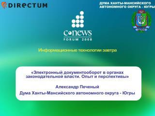 «Электронный документооборот в органах  законодательной власти. Опыт и перспективы»