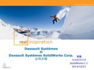 Dassault Systèmes 和 Dassault Systèmes SolidWorks Corp. 公司介绍