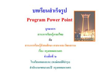 บทเรียนสำเร็จรูป Program Power Point