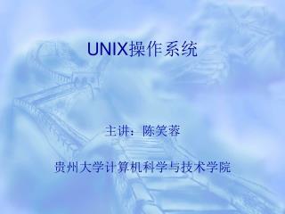 UNIX 操作系统