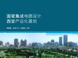 国家集成电路设计 西安产业化基地