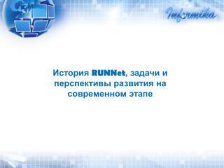 История  RUNNet , задачи и перспективы развития на современном  этапе