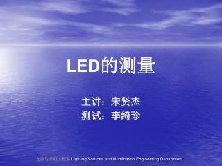LED 的测量