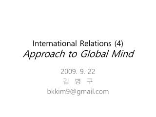 International Relations (4) Approach to Global Mind