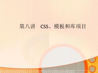 第八讲     CSS、 模板和库项目