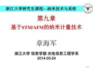 浙江大学研究生课程 — 纳米技术与系统