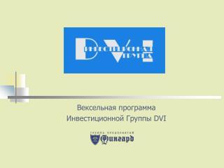 Вексельная программа  Инвестиционной Группы  DVI