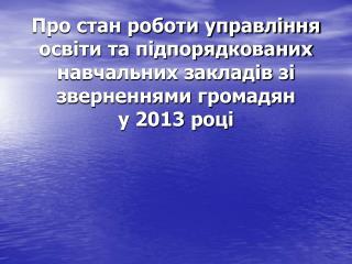 ст. 1 Закону України  « Про звернення громадян»