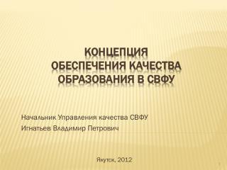 КОНЦЕПЦИЯ  обеспечения качества образования в СВФУ