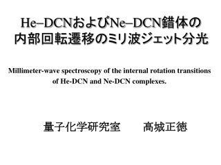 He - DCN および Ne - DCN 錯体の 内部回転遷移のミリ波ジェット分光