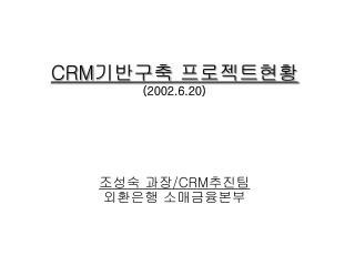 CRM 기반구축 프로젝트현황 (2002.6.20)