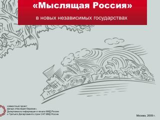 «Мыслящая Россия»