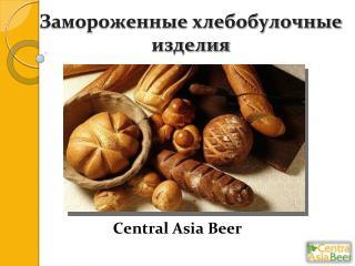 Замороженные хлебобулочные изделия