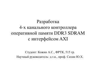 Разработка 4-х канального контроллера оперативной памяти  DDR3 SDRAM с интерфейсом  AXI