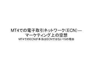 MT4 での 電子取引ネットワーク( ECN ) ― マーケティング上の空想 MT4 での ECN が本当は ECN ではない 15 の理由